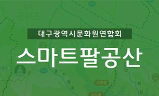 팔공산의 인문콘텐츠를 담다 '스마트 팔공산'