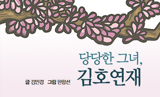 당당한 그녀, 김호연재