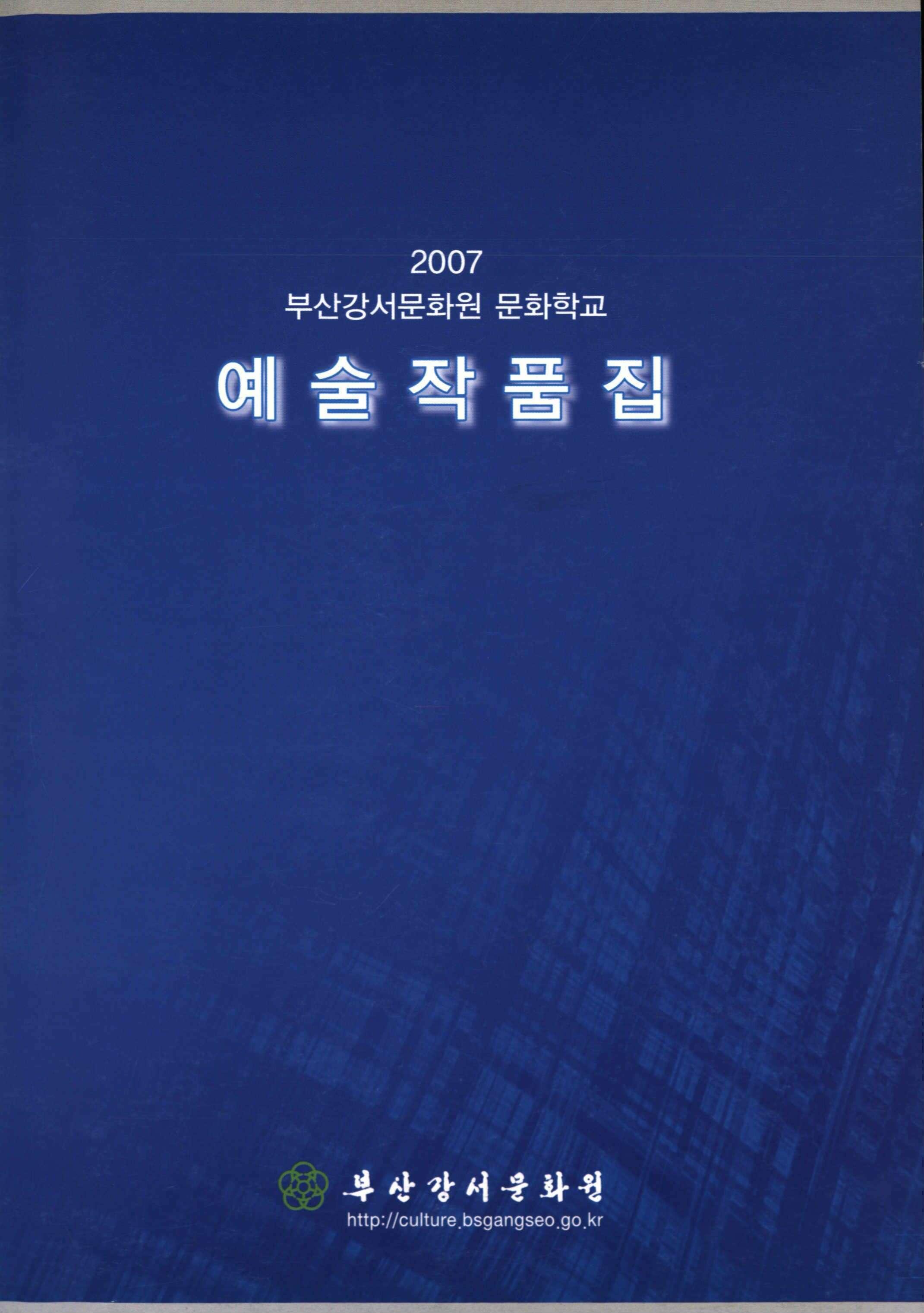 2007 부산강서문화원문화학교 예술작품집