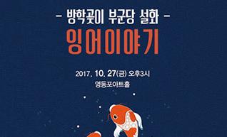 방학곶이 부군당설화의 한국창작연희극