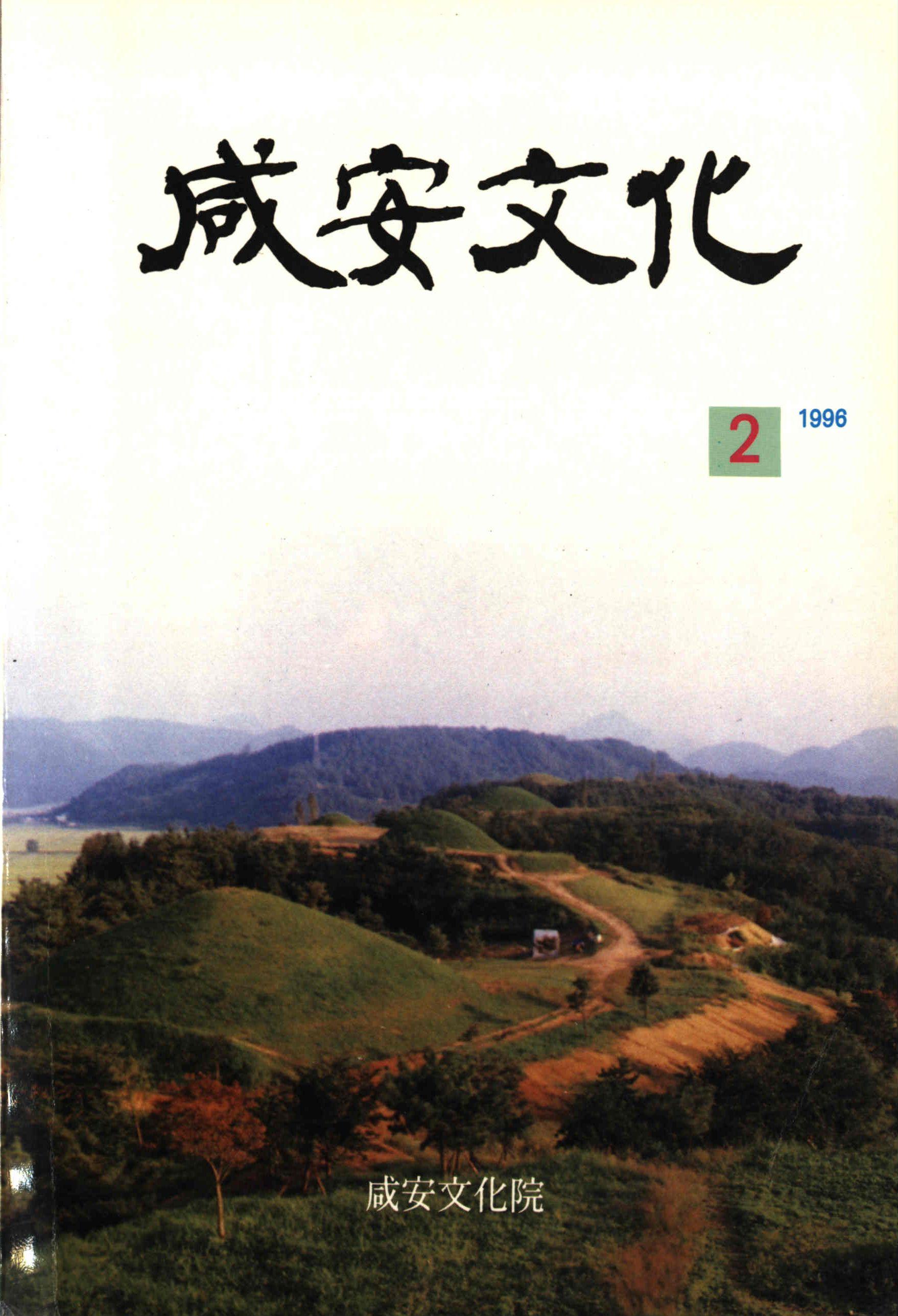 咸安文化(함안문화)/제2호