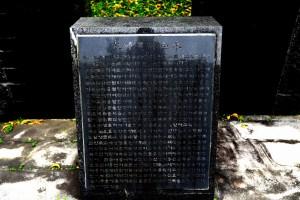 뿌리공원 성씨비 (대구빈씨,전면비문)