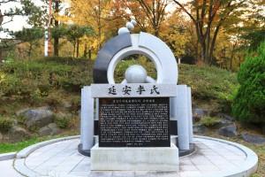뿌리공원 성씨비 (연안이씨,전면)