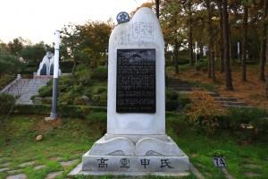 뿌리공원 성씨비 (고령신씨,전면)