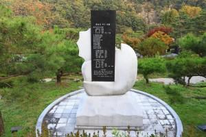 뿌리공원 성씨비 (남평문씨,후면)