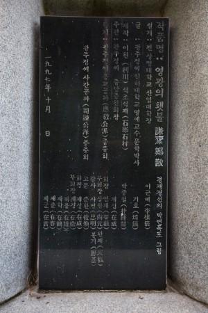 뿌리공원 성씨비 (광주정씨,후면비문)