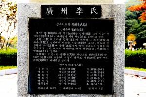뿌리공원 성씨비 (광주이씨,전면비문)