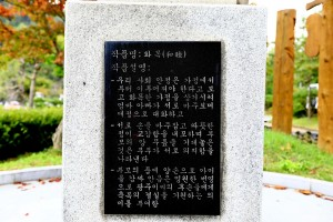 뿌리공원 성씨비 (광주이씨,우측비문)