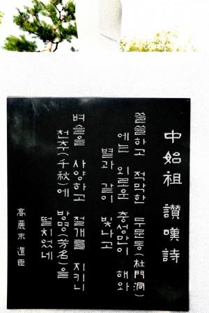 뿌리공원 성씨비 (용인이씨,좌측비문)