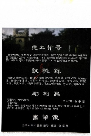 뿌리공원 성씨비 (용인이씨,후면비문)