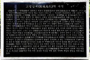 뿌리공원 성씨비 (고성남씨,전면비문)