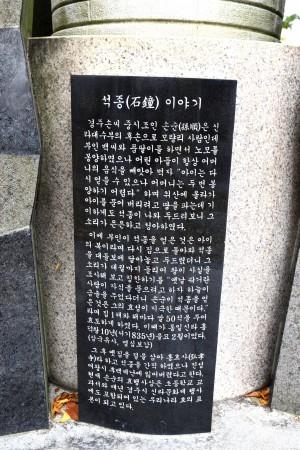 뿌리공원 성씨비 (경주손씨,후면비문)