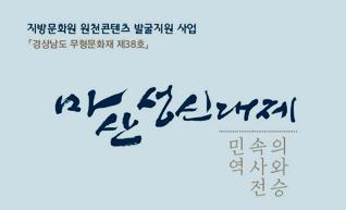 민속의 역사와 전승 '마산 성신대제'