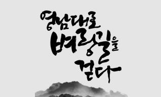 영남대로 문화콘텐츠 '영남대로, 벼랑길을 걷다'