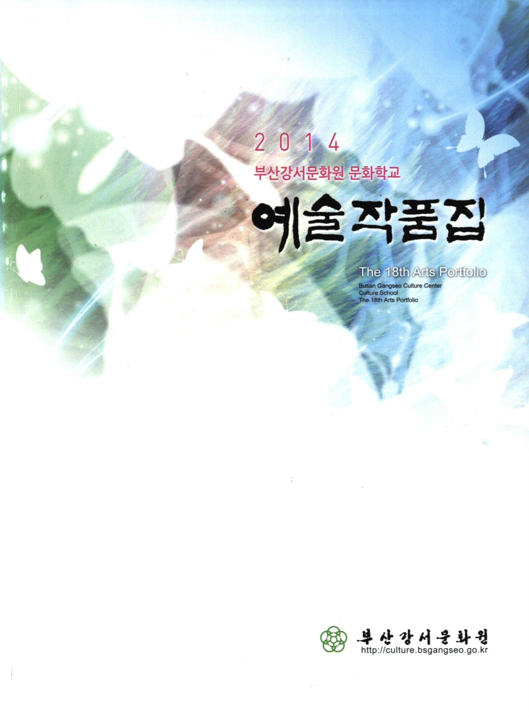 2014 부산강서문화원문화학교 예술작품집