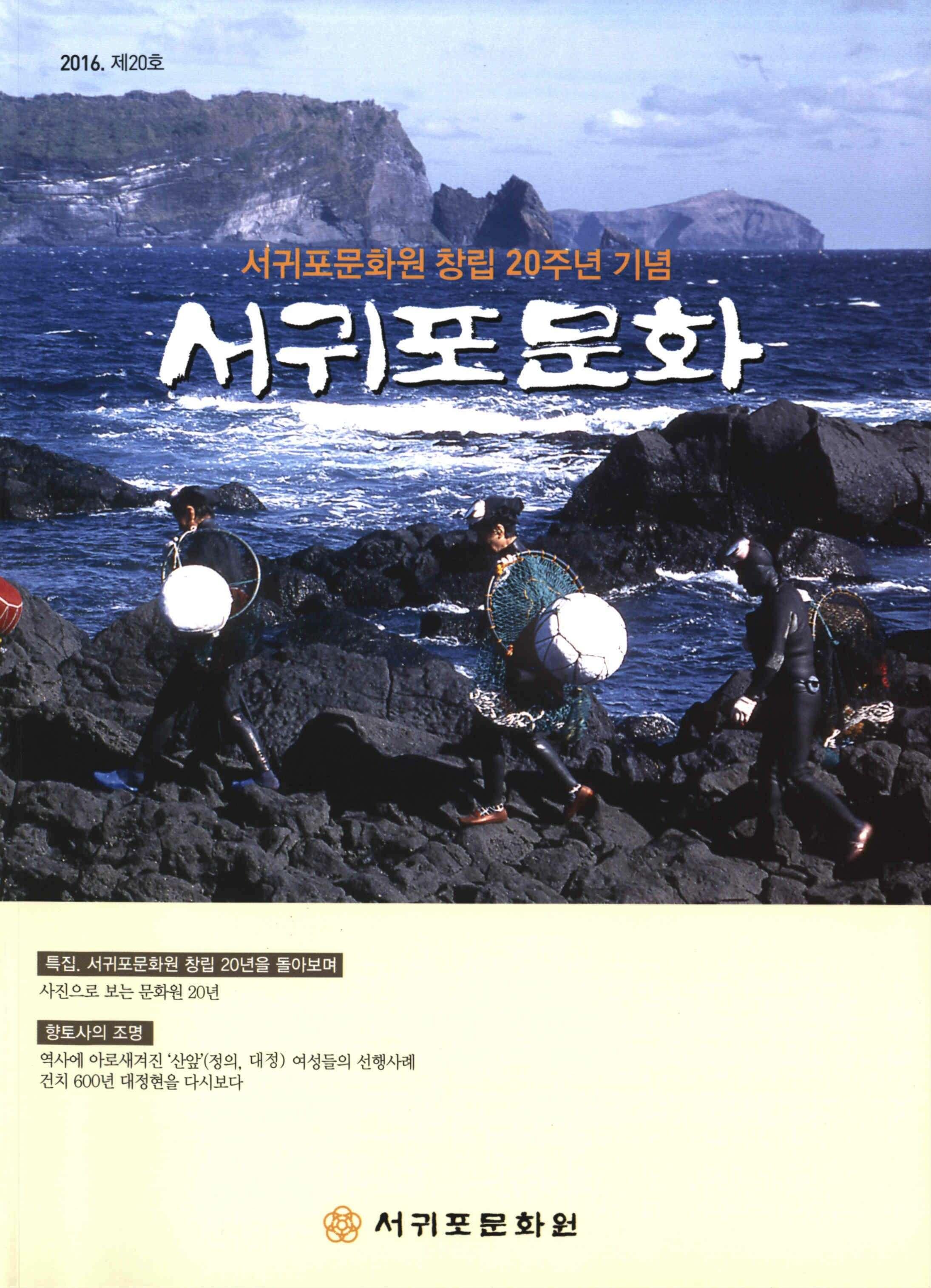 서귀포문화원 창립 20주년 기념 서귀포 문화
