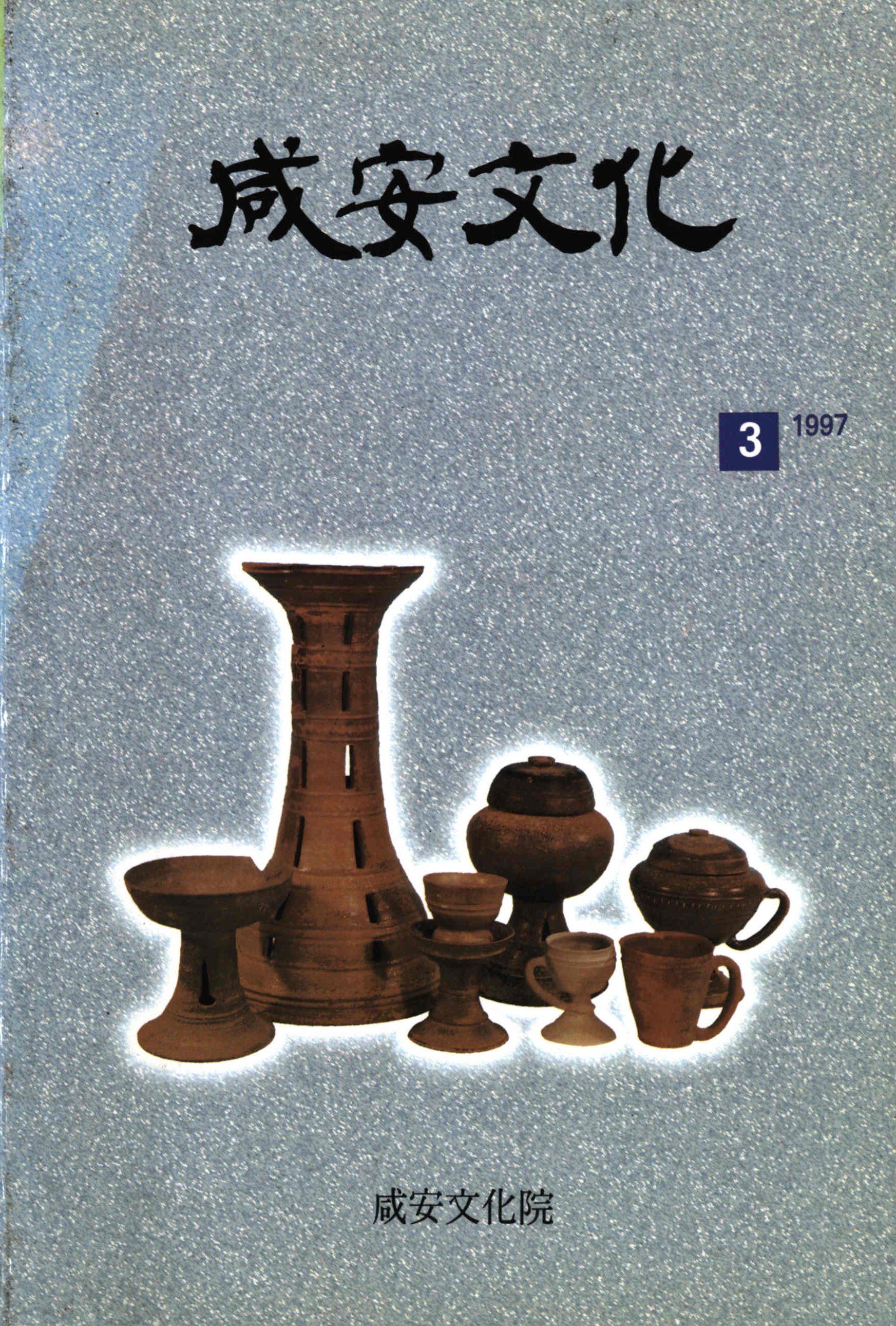 咸安文化(함안문화)/제3호