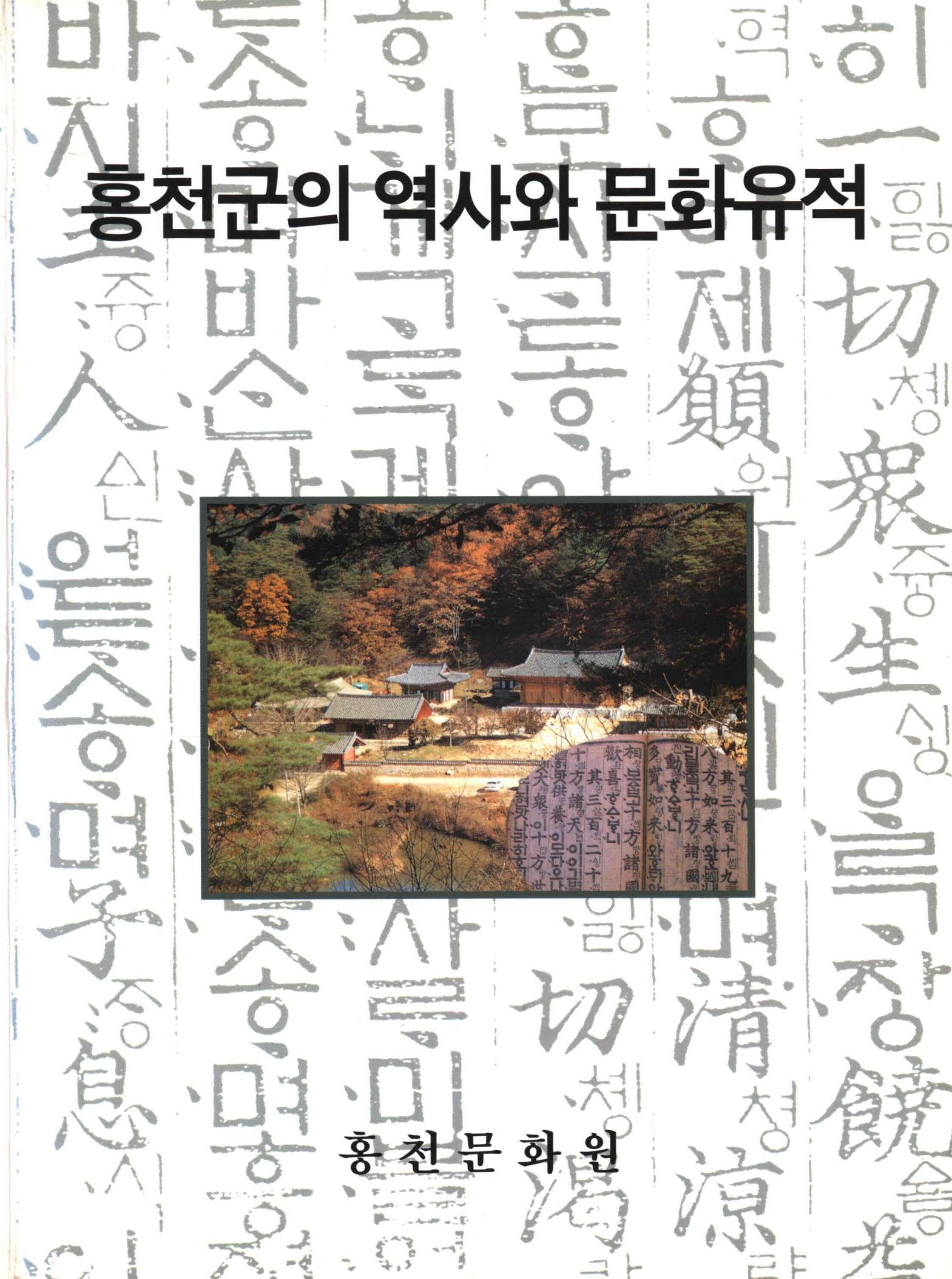 홍천군의 역사와 문화유적