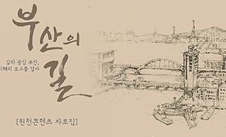 부산의 길 (자료집)