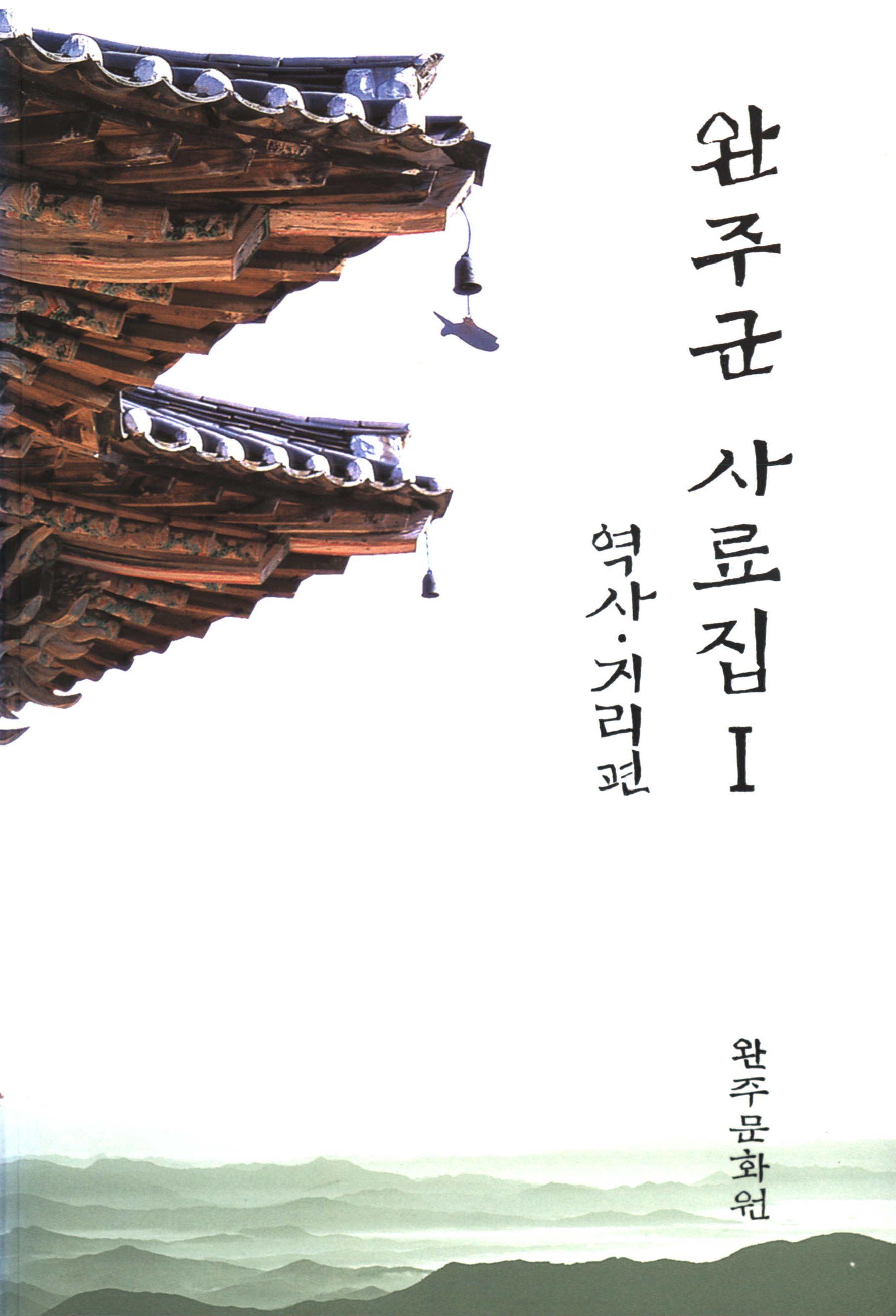 완주군 사료집 Ⅰ 역사·지리편