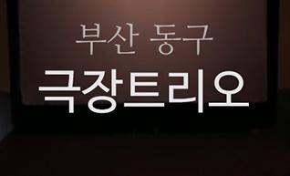 부산 동구 '극장트리오'