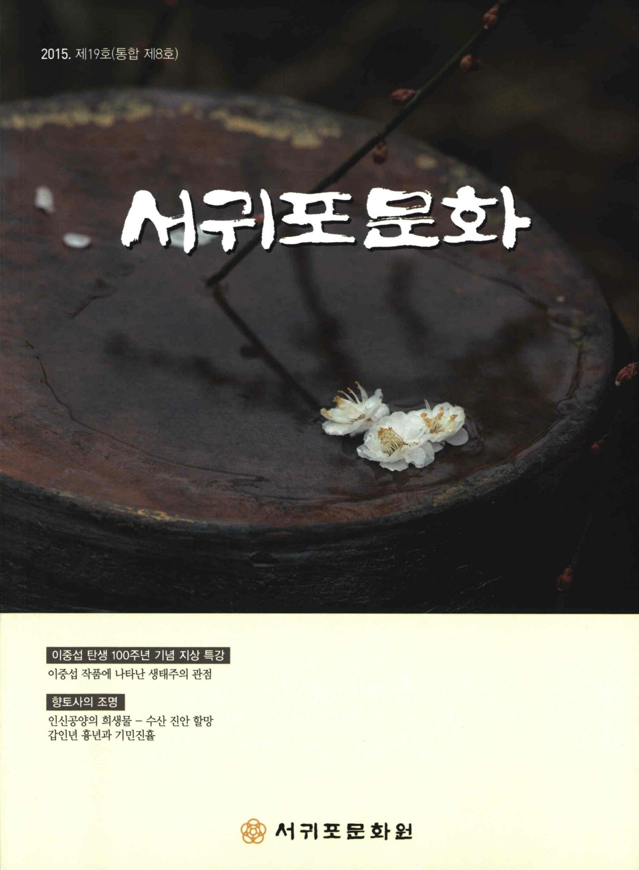 서귀포문화/제19호