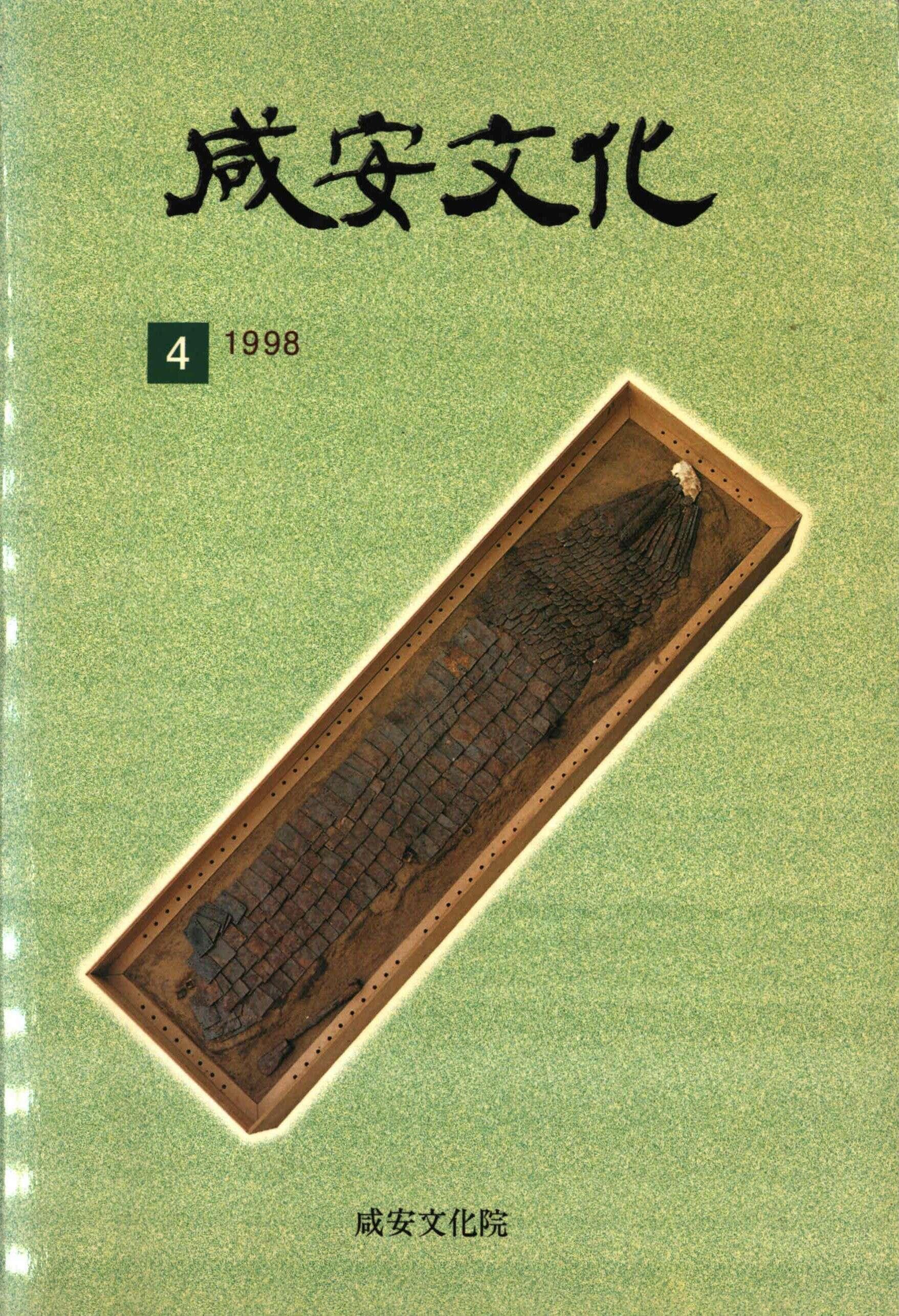 咸安文化(함안문화)/제4호