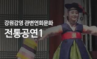 강원감영 관변연회문화
