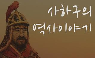 사하구의 역사이야기