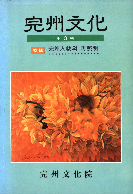 完州文化 3집