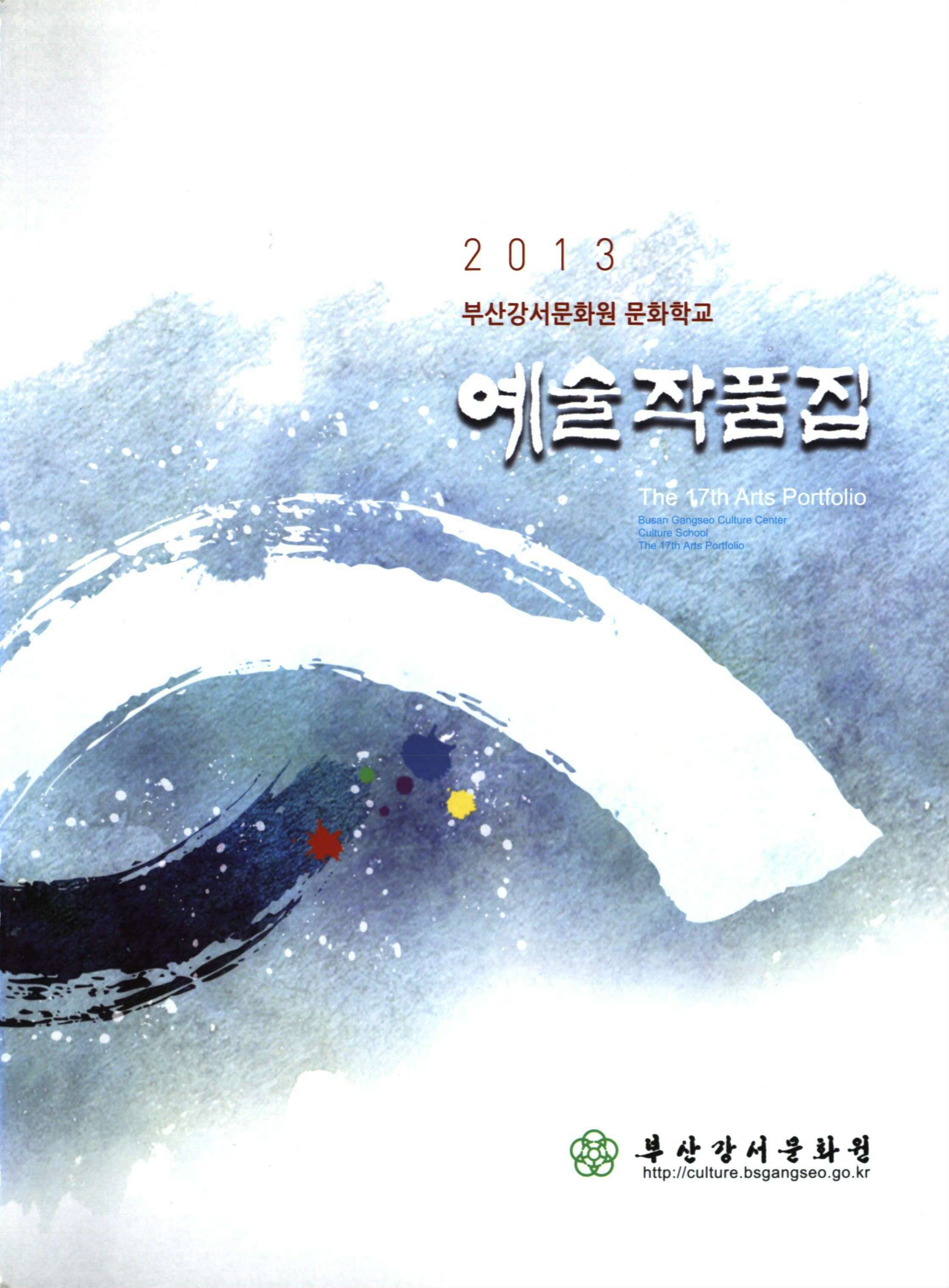 2013 부산강서문화원문화학교 예술작품집