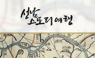 성남 스토리여행