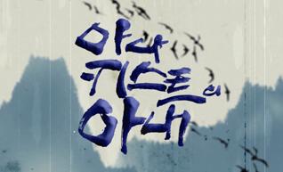 창작 뮤지컬 '어느 아나키스트의 아내'