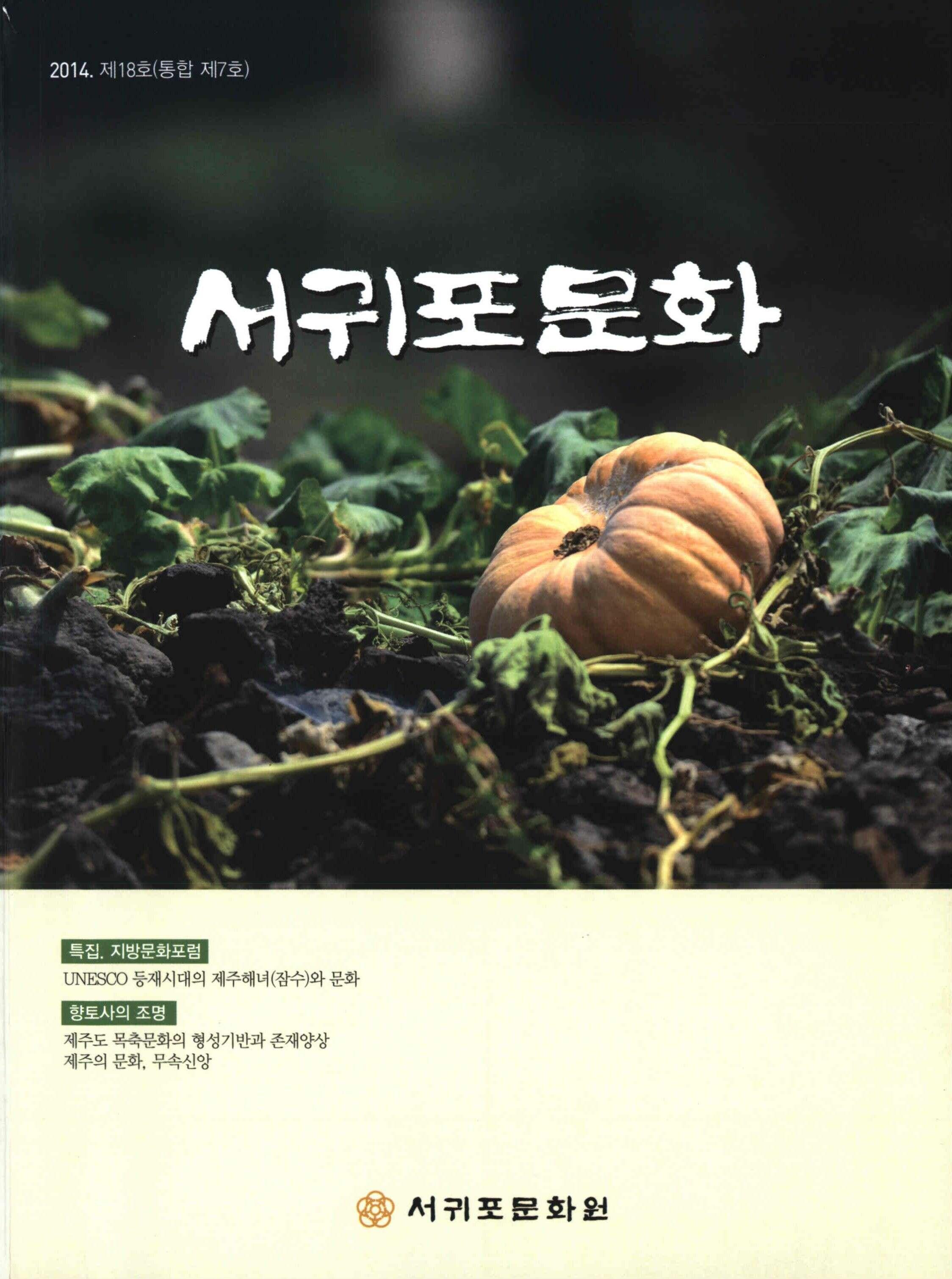 서귀포문화/제18호