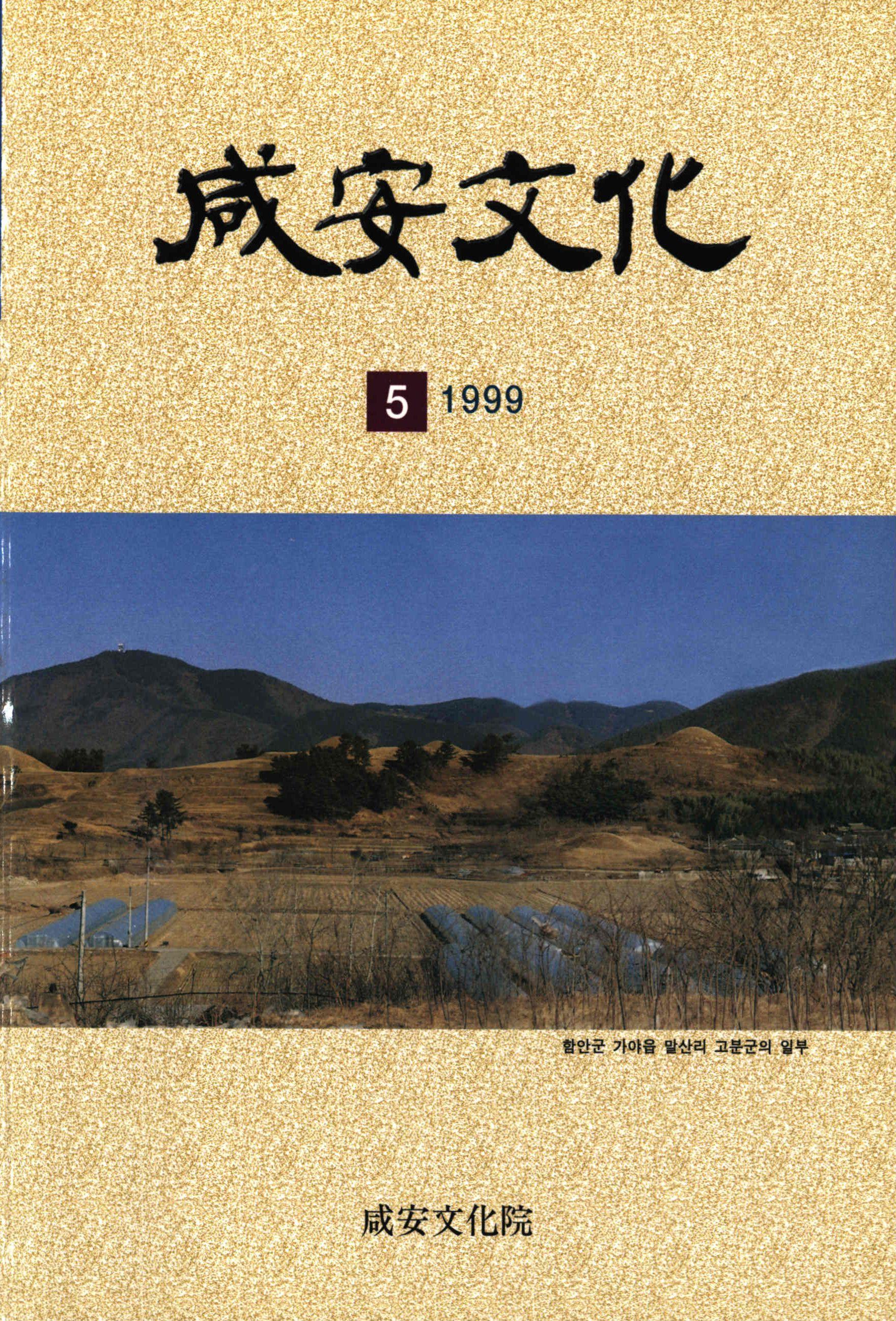 咸安文化(함안문화)/제5호