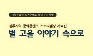 성주지역 문화콘텐츠 스토리텔링 자료집 '별고을 이야기속으로'