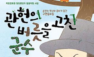 순천의 역사와 문화가 담긴 구연동화집 '관헌의 버릇을 고친 군수'