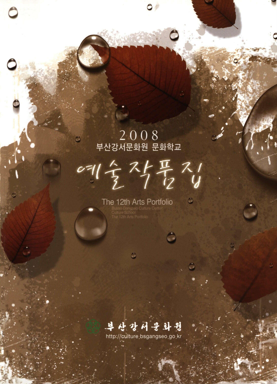 2008 부산강서문화원문화학교 예술작품집