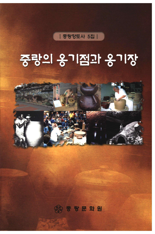 중랑향토사 5집 중랑의 옹기점과 옹기장