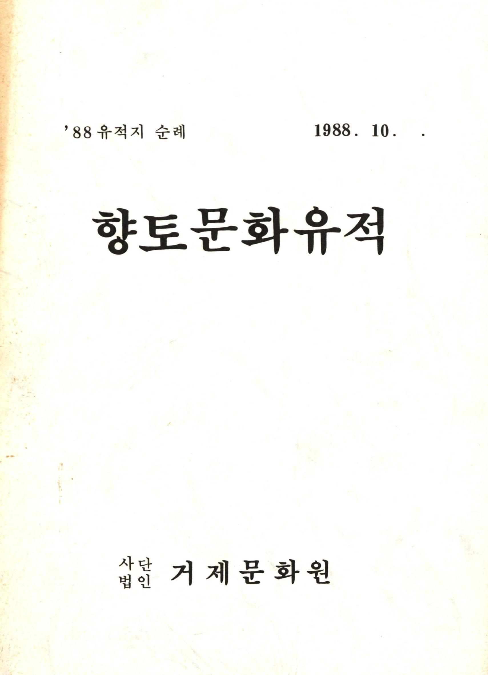 88유적지순례 1988향토문화유적