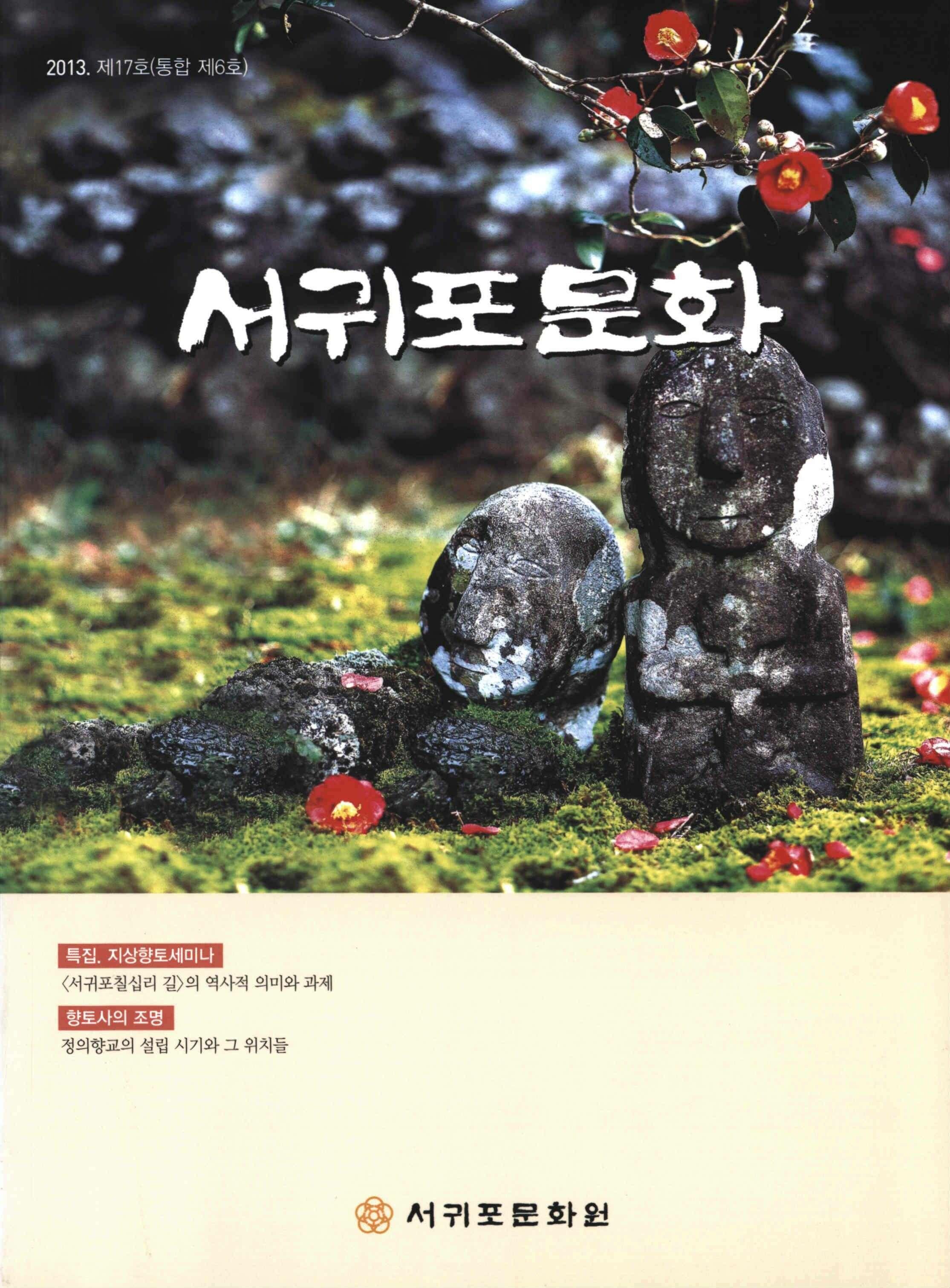서귀포문화/제17호