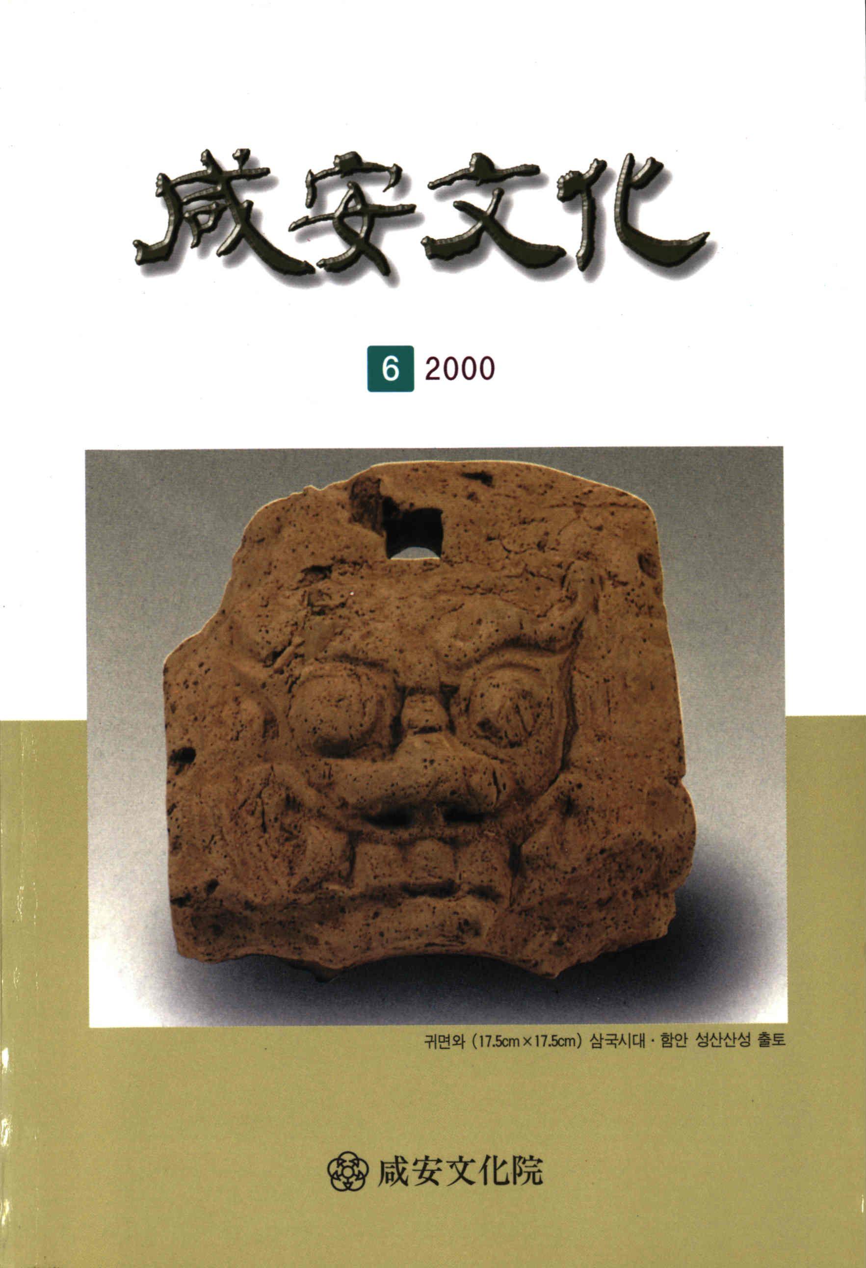 咸安文化(함안문화)/제6호