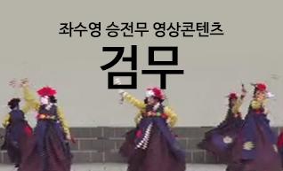 좌수영 승전무 검무