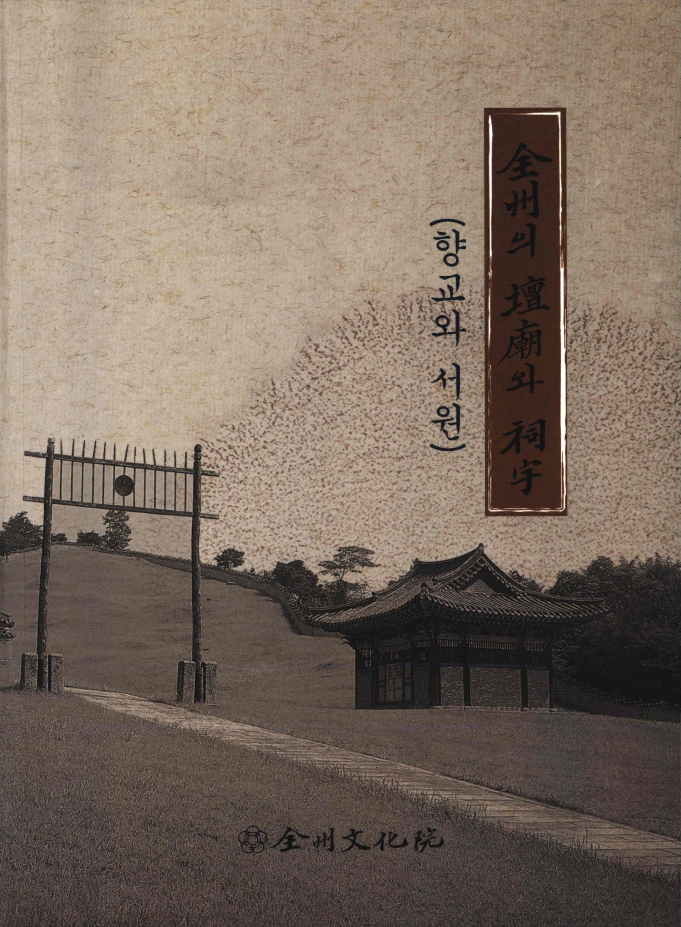 全州의 壇廟와 祠宇 (향교와 서원)