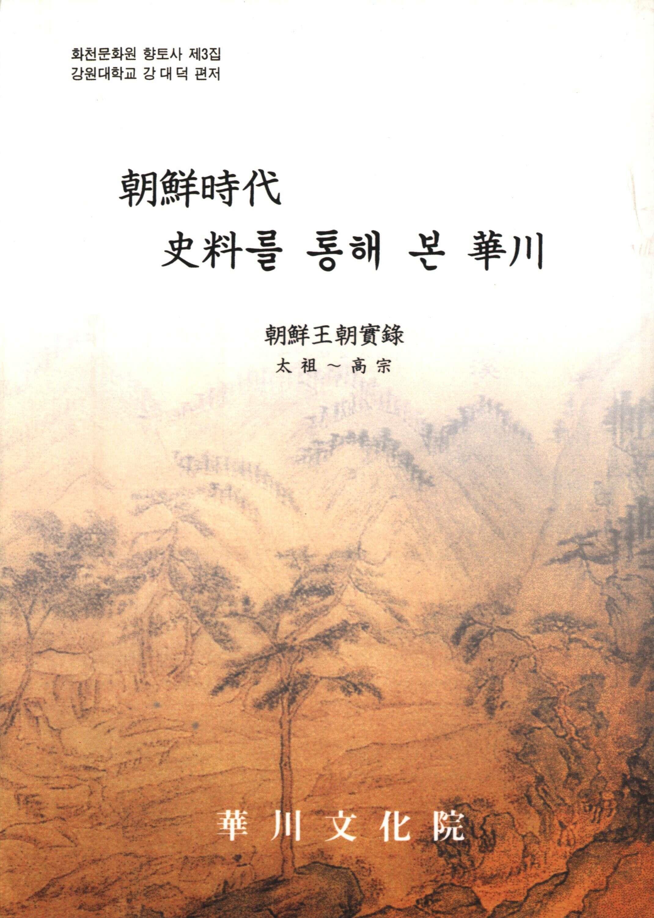 朝鮮時代史料를통해본華川(조선시대 사료를 통해 본 화천)