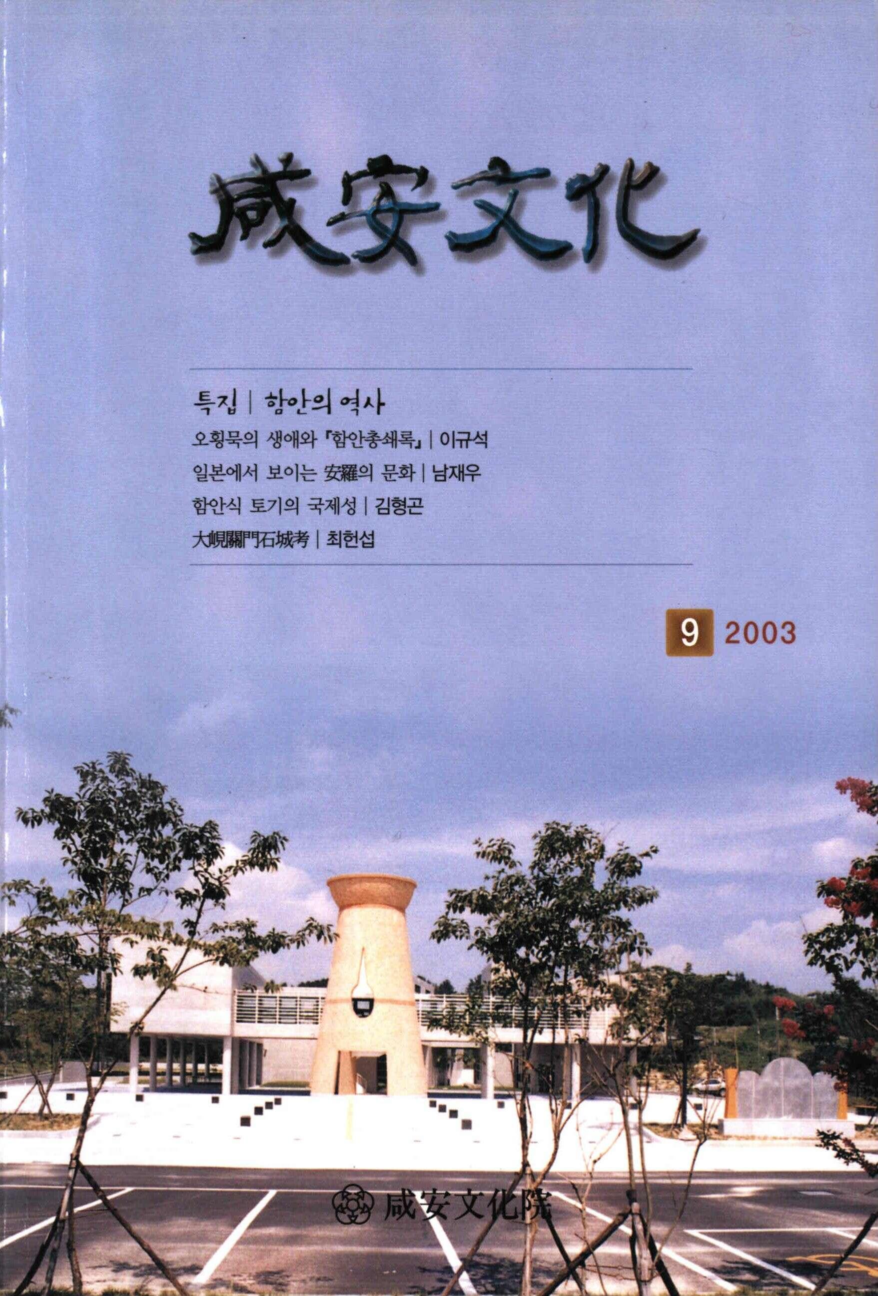 咸安文化(함안문화)/제9호