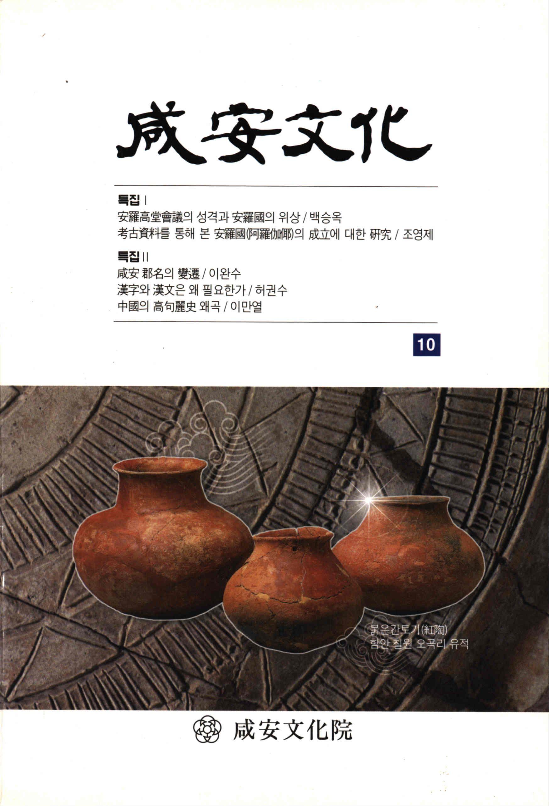 咸安文化(함안문화)/제10호