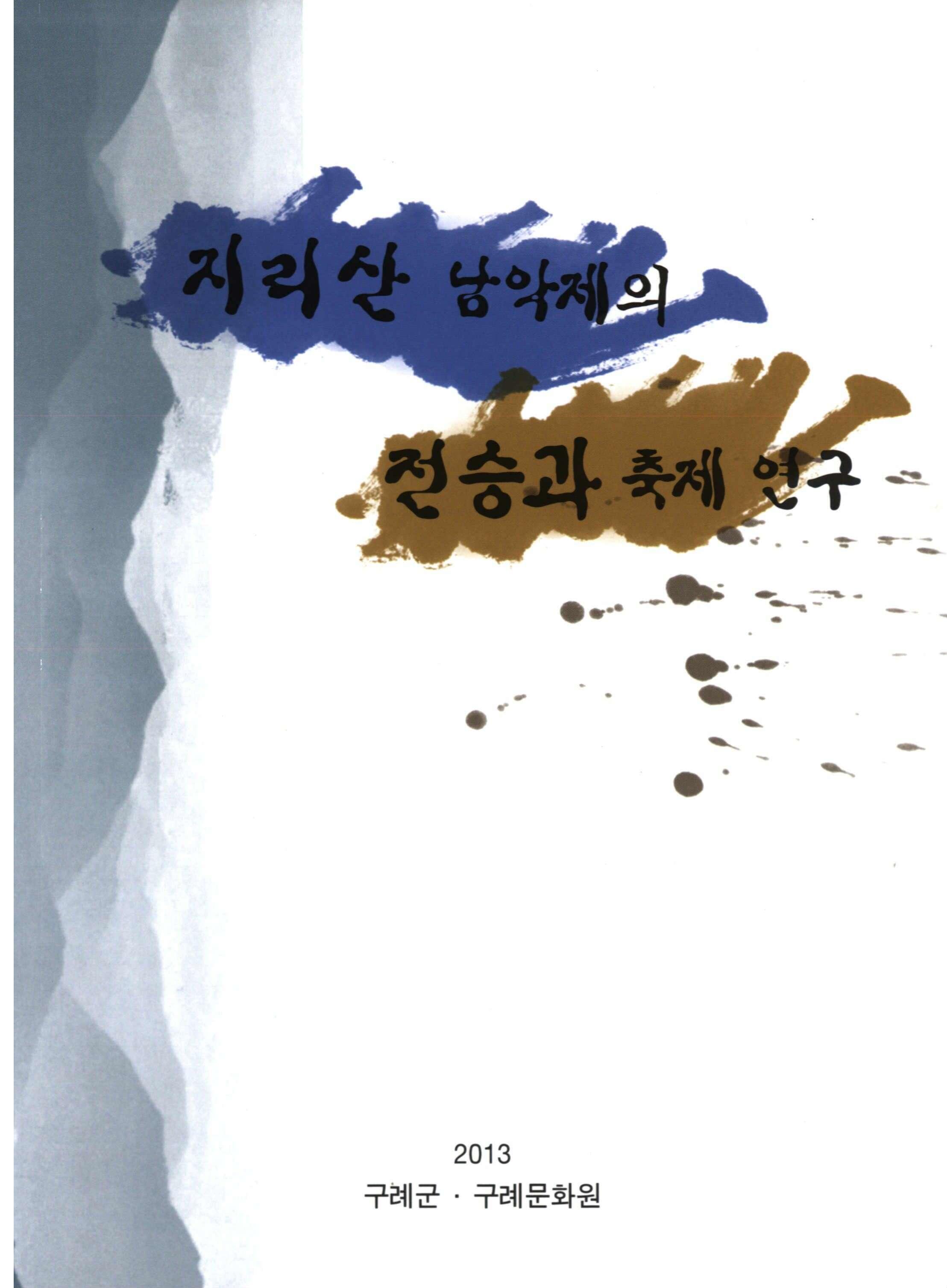 지리산 남악제의 전승과 축제연구