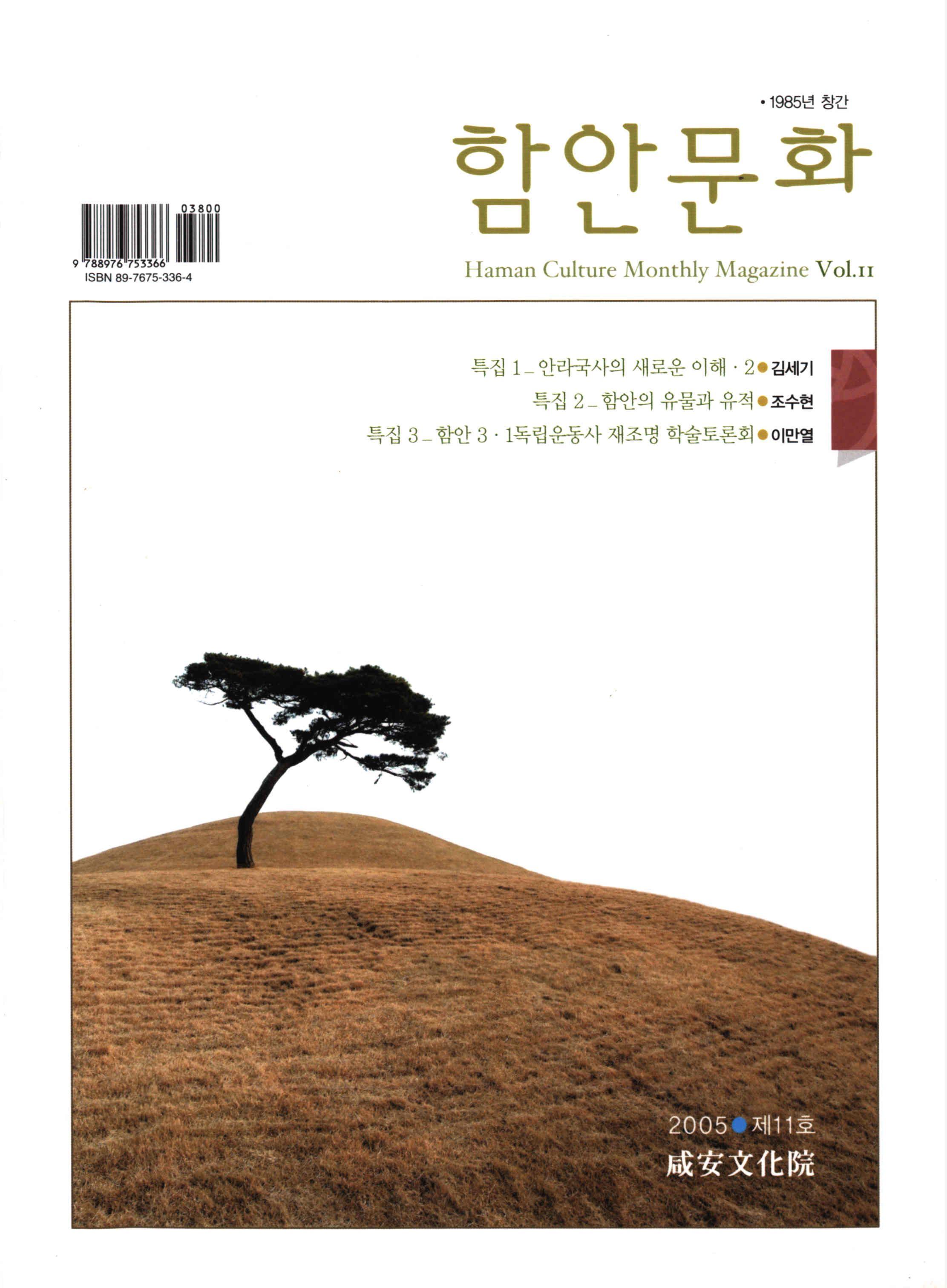 咸安文化(함안문화)/제11호