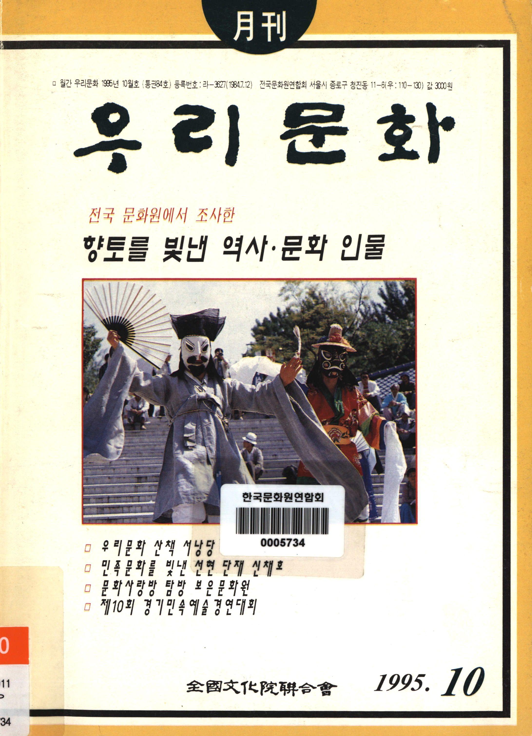 월간우리문화 1995년 10월호 통권 제84호